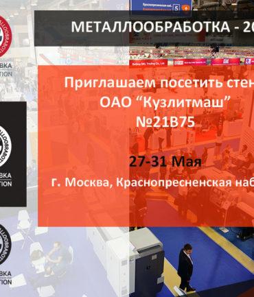 ОАО «Кузлитмаш» примет участие в международной промышленной выставке «Металлообработка - 2019»