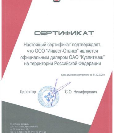 Заключен договор об официальном дилерстве в Российской Федерации с ООО «Инвест-Станко»