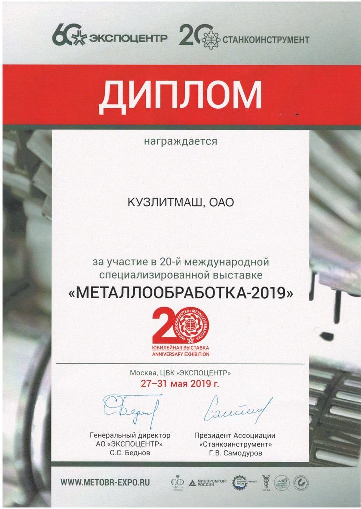Кузлитмаш на 20-й юбилейной международной специализированной выставке «Металлообработка-2019»