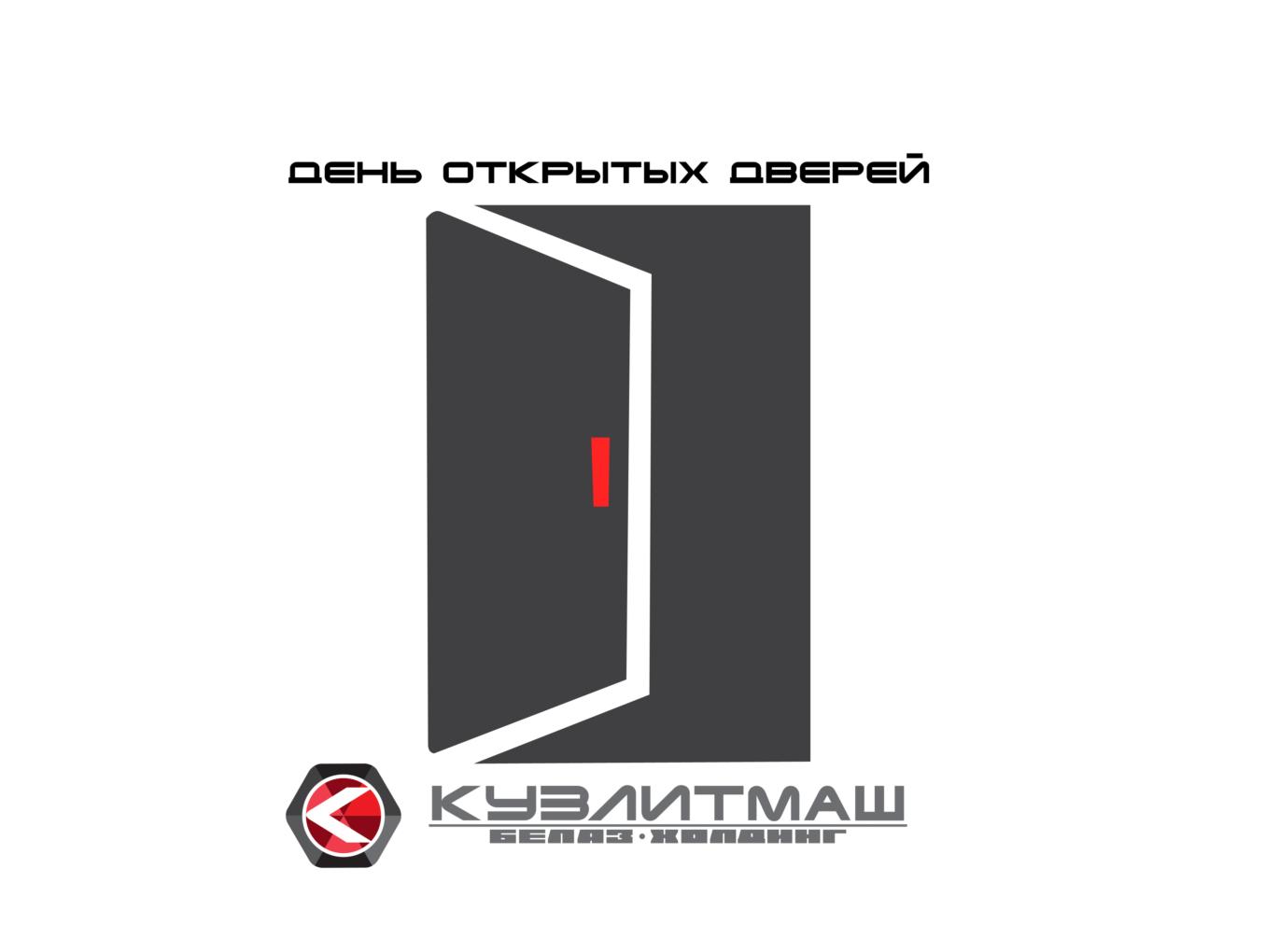 «Кузлитмаш» приглашает на День открытых дверей