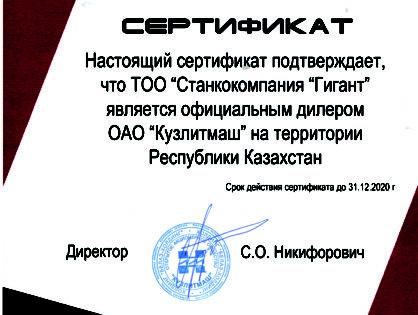 Заключен договор об официальном дилерстве в Республике Казахстан с ТОО «Станкокомпания «Гигант»