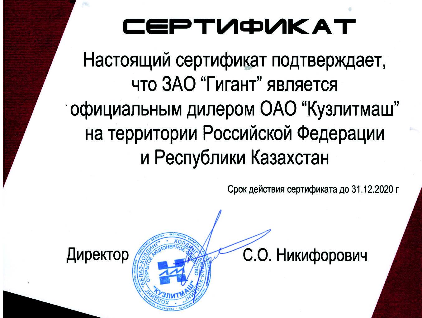 Заключен договор об официальном дилерстве в Российской Федерации и Республике Казахстан с ЗАО «ГИГАНТ»