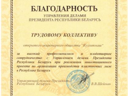 Коллектив «Кузлитмаша» отмечен наградой