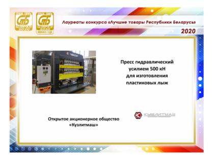 «Кузлитмаш» стал лауреатом конкурса «Лучшие товары Республики Беларусь» – 2020