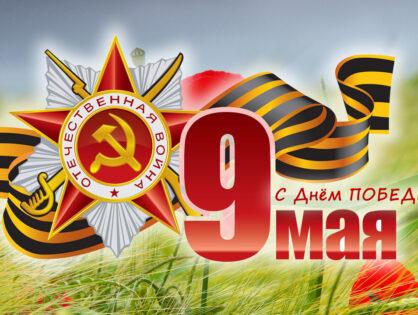 С Днем Победы! Подвигу героев жить в веках.