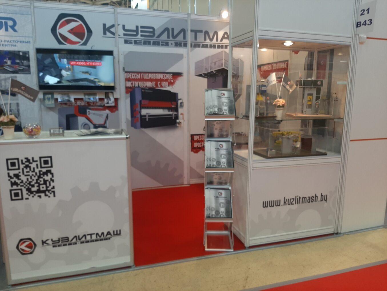 ОАО «Кузлитмаш» приняло участие в выставке «Металлообработка-2021» в г. Москва.