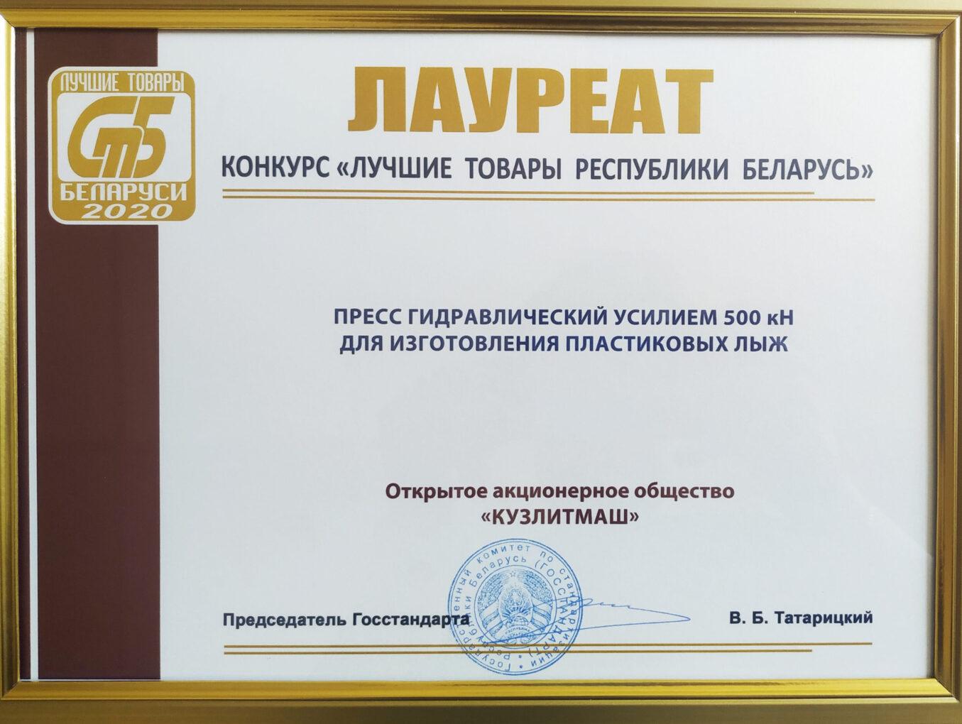 ОАО «Кузлитмаш» удостоилось звания лауреата конкурса «Лучшие товары Республики Беларусь 2020 года»